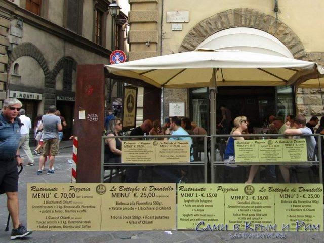 Цена-на-питание-в-туристическом-центре-Флоренции