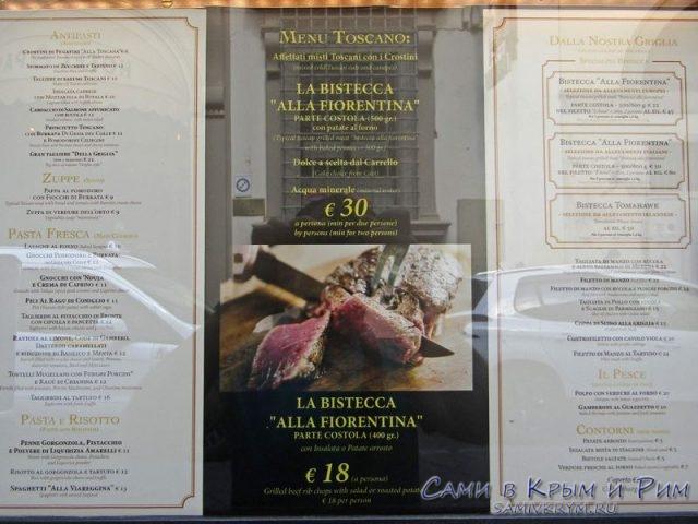Цены на стейки во Флоренции