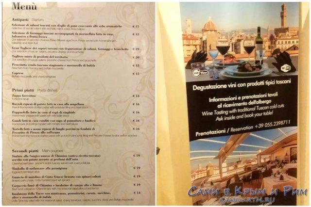 Цены-в-ресторане-Аль-Торе-де-Росси