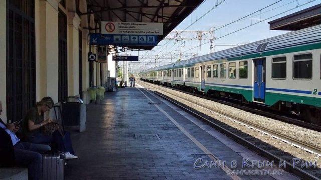 Ж.д. вокзал Орвието