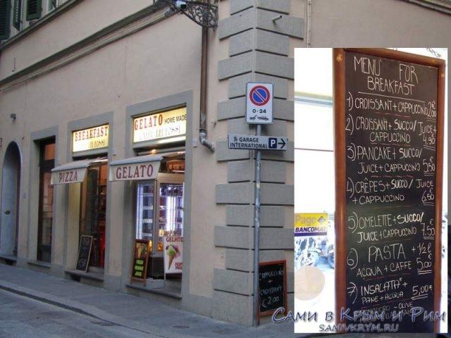 Завтрак-во-Флоренции