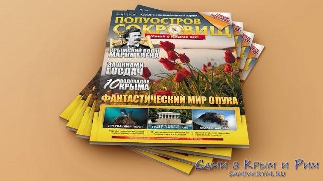 Как получить лучший журнал о Крыме «Полуостров сокровищ» в новом формате