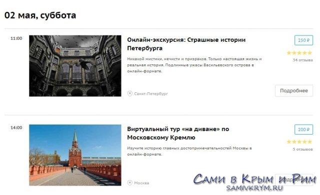 Расписание экскурсий у Спутника