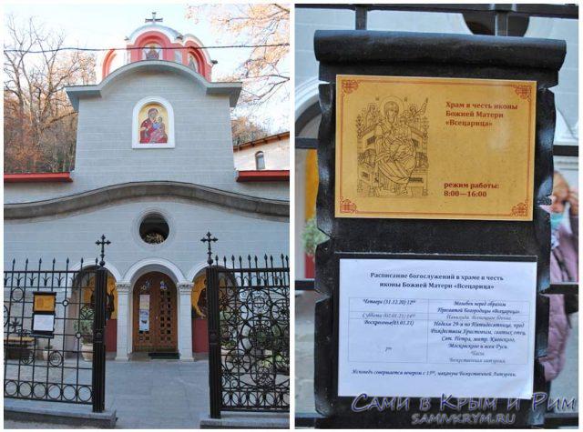 Церковь-в-честь-Иконы-Божией-Матери