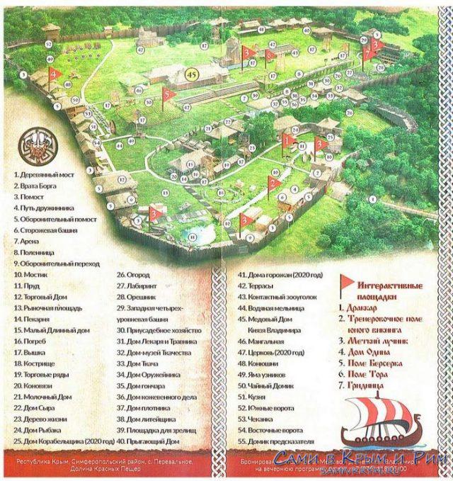 Кинопарк-Викинг-схема-парка