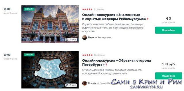 Онлайн экскурсии