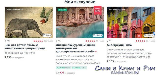 Цены на онлайн экскурсии