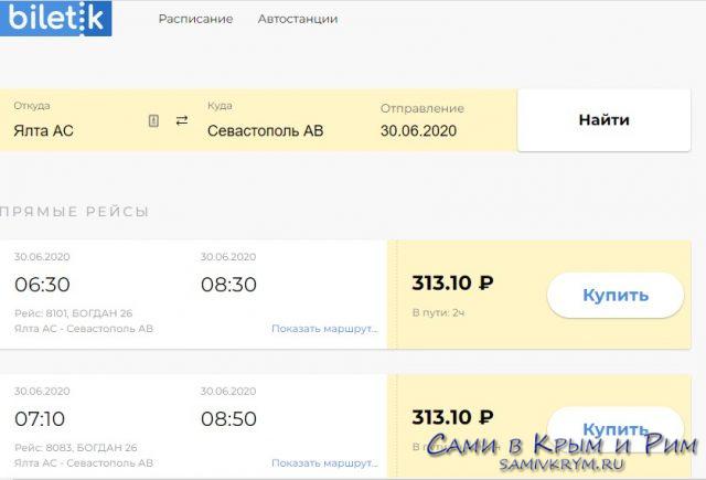 Билеты Ялта-Севастополь