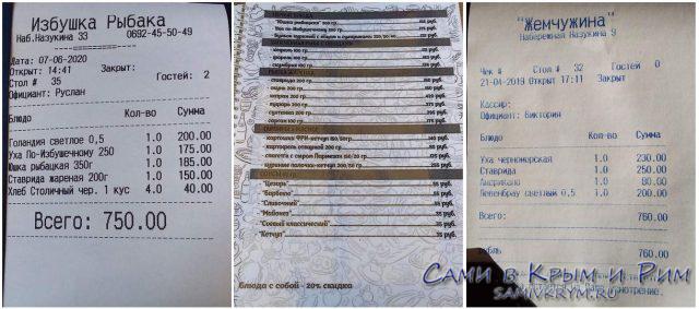Цены-на-рыбу-в-Балаклаве