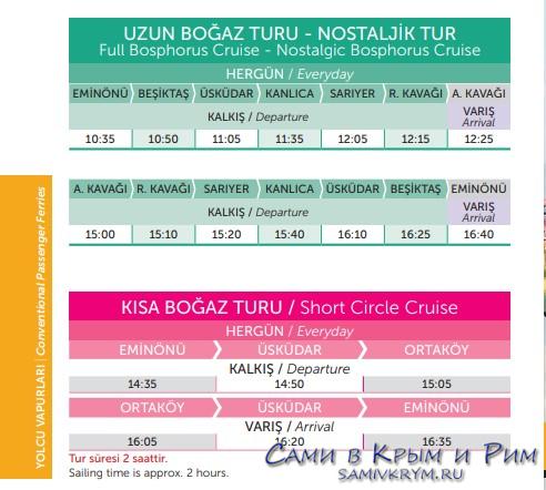 Туры по Босфору Sehir