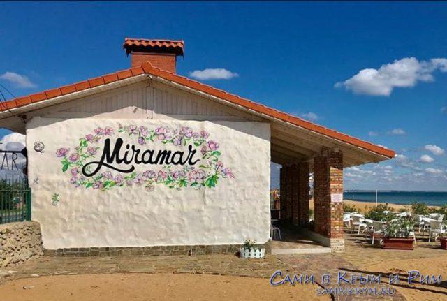 Кафе Мирмар в Бахчисарае