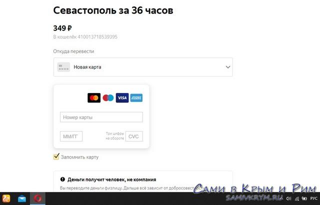 Оплата за гид (1)