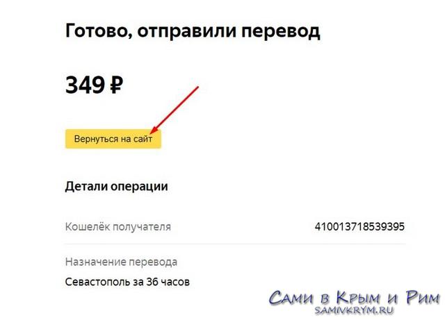 Оплата за гид (2)