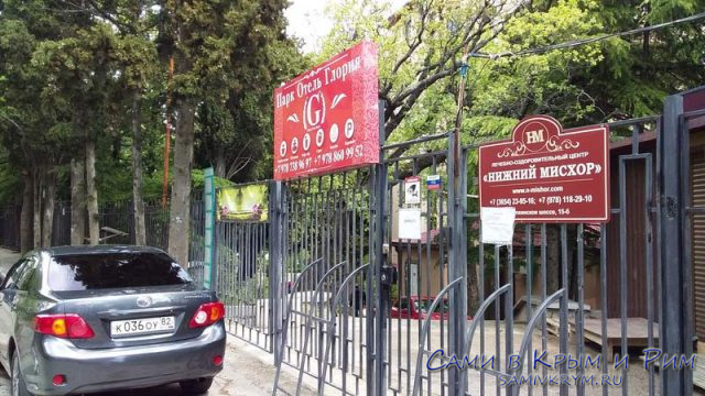 Парк отель Глория