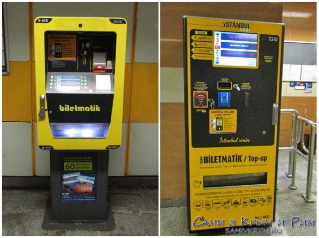 Автоматы-для-продажи-и-пополнения-карт