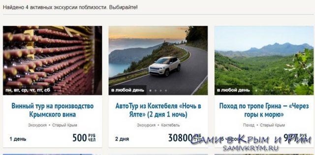 Туры в Старом Крыму