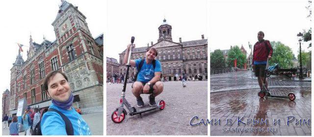 Я-в-Амстердаме