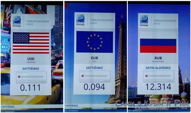 Обмен-валют-в-аэропорту-Стамбула