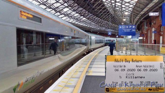 Поезд из Корка в Килларни