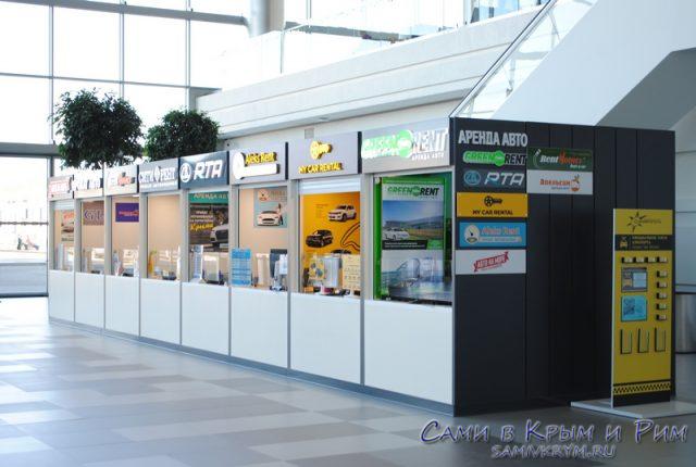 Стойка компании в аэропорту