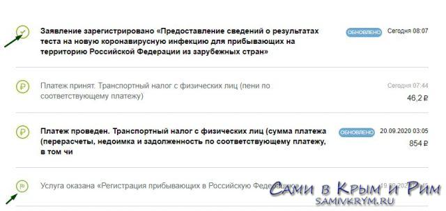 Тест на короновирус по прилету в Россию
