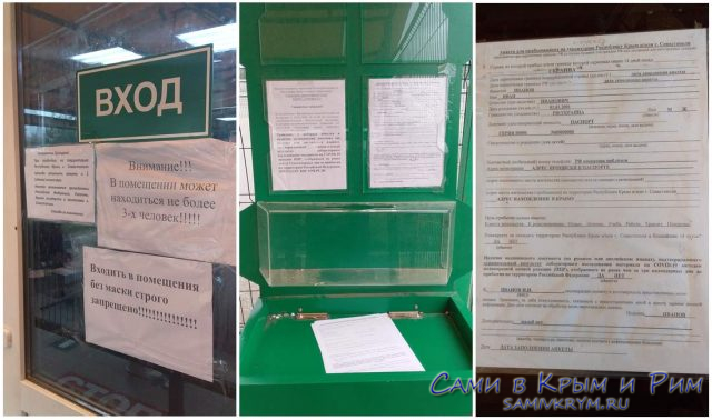 Анкета-на-въезд-в-Россию