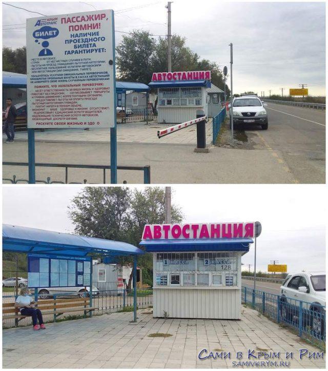 Автостанция-на-Каланчаке