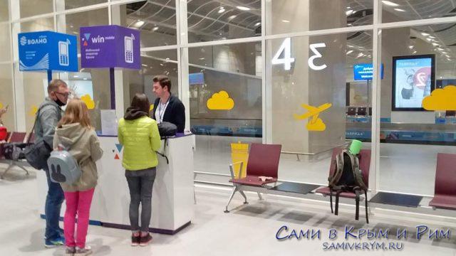 Сим-карты прямо в аэропорту