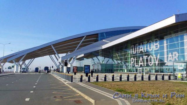 Аэропорт Ростова Платов