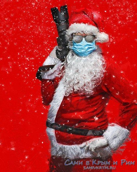 Санта Клаус в маске
