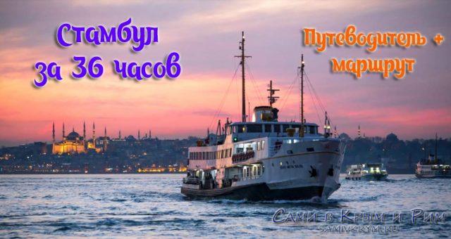 Стамбул_36_путеводитель