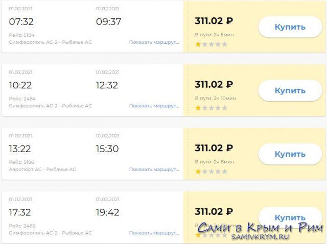 Рейсы из Симферополя в Рыбачье