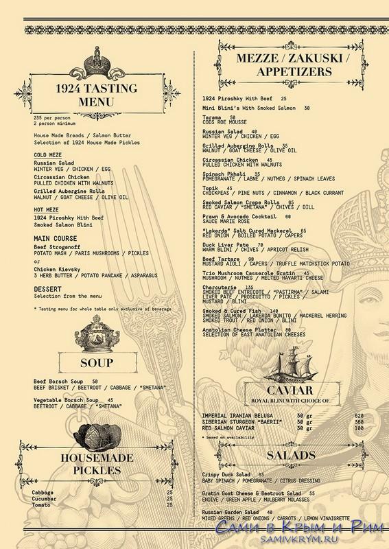 Топ-5 ресторанов Стамбула: цены, меню, адреса и отзывы
