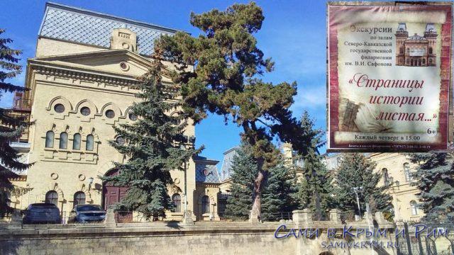Филармония-в-Кисловодске