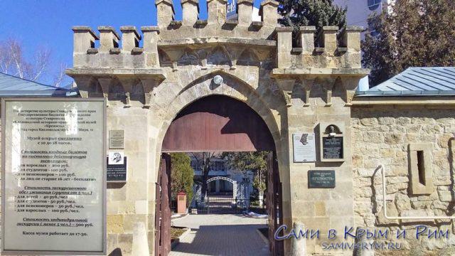Вход-в-Крепость