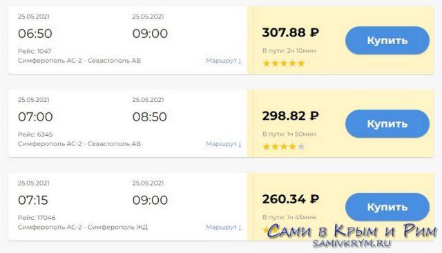 Билеты на автобусы по Крыму