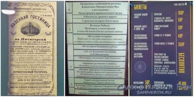 Билеты-в-Музей-Краеведческий