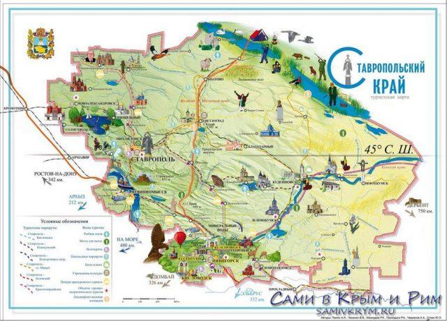 Карта-Ставрополья