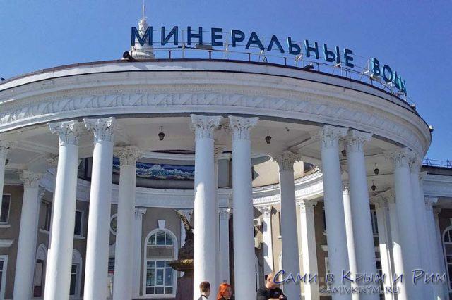 Минводы-вокзал