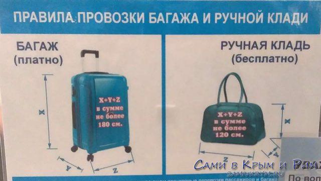 Оплата багажа
