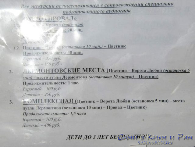 Поездки-на-электромобиле-по-Пятигорске
