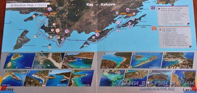 Морские туры в Каше