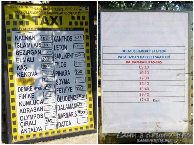 Цены-и-расписание-автобусов