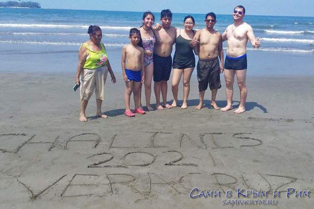 Я с мексиканцами на пляже