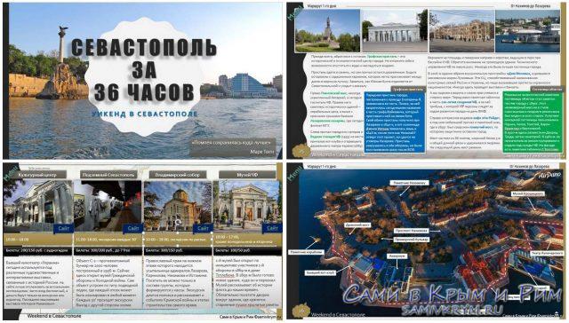 Айвазовский в Севастополе и Диорама на ремонте